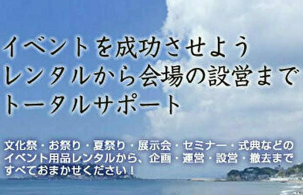 ダスキンレントオール湘南イベントセンター