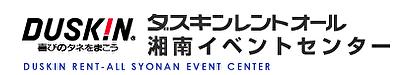 イベント用品レンタル・運営・設営のプロ集団|ダスキンレントオール湘南ステーション|神奈川県藤沢市